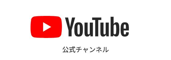 リンク:YouTube 公式チャンネル