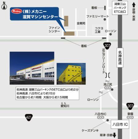 滋賀マシンセンターアクセスマップ