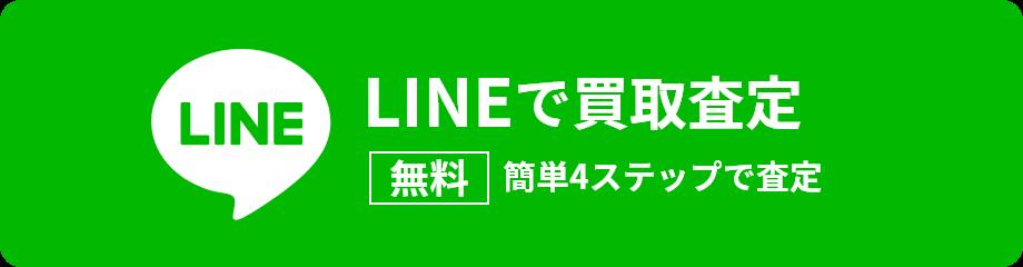 LINEで買取査定