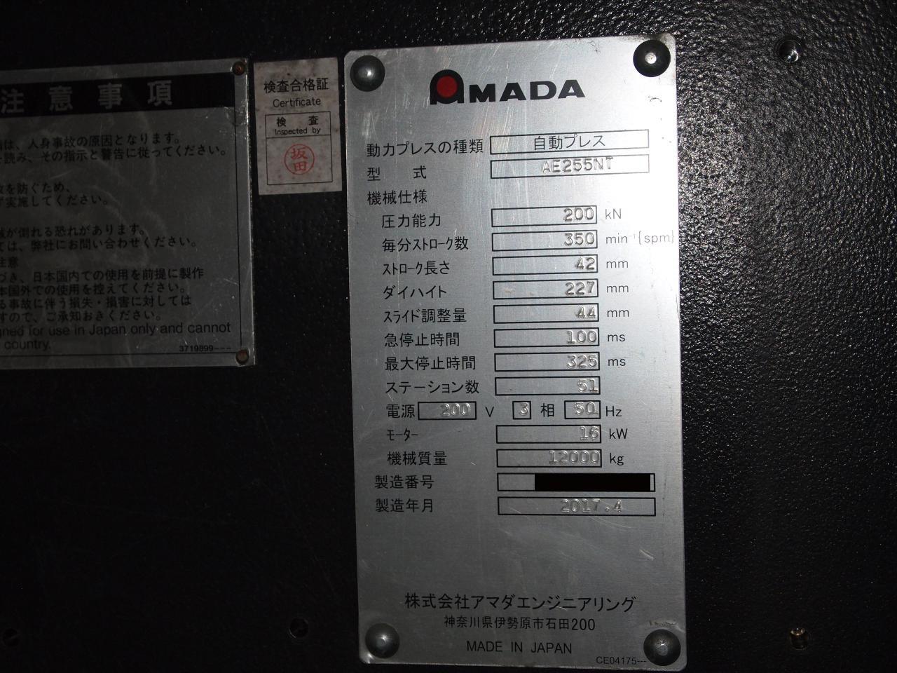 AE255NTの銘板