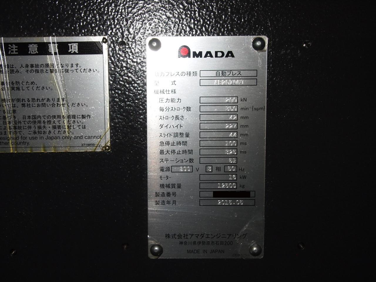 AE2510NTの銘板