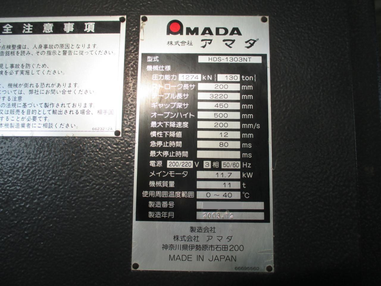 HDS-1303NTの銘板