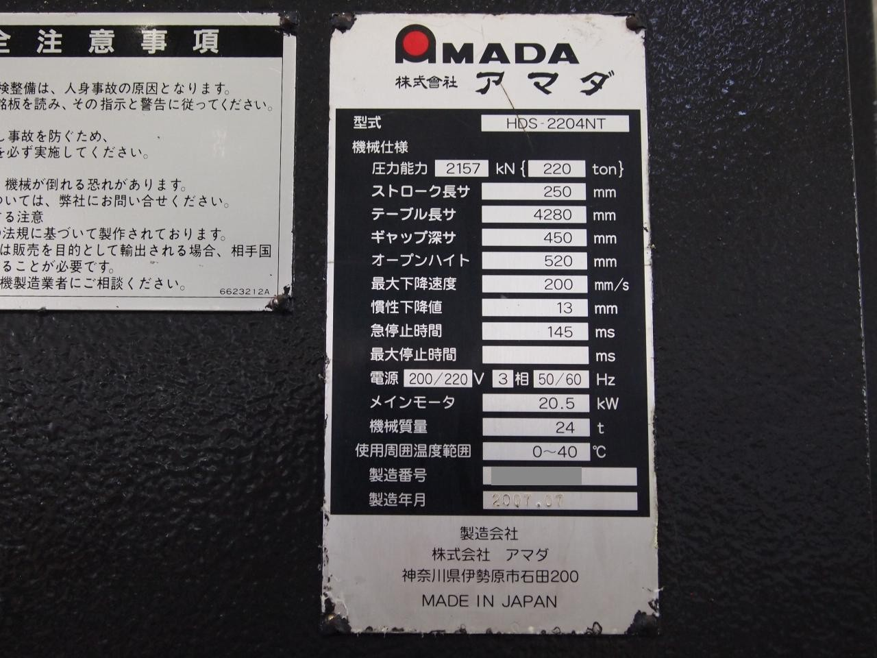 HDS-2204NT銘板