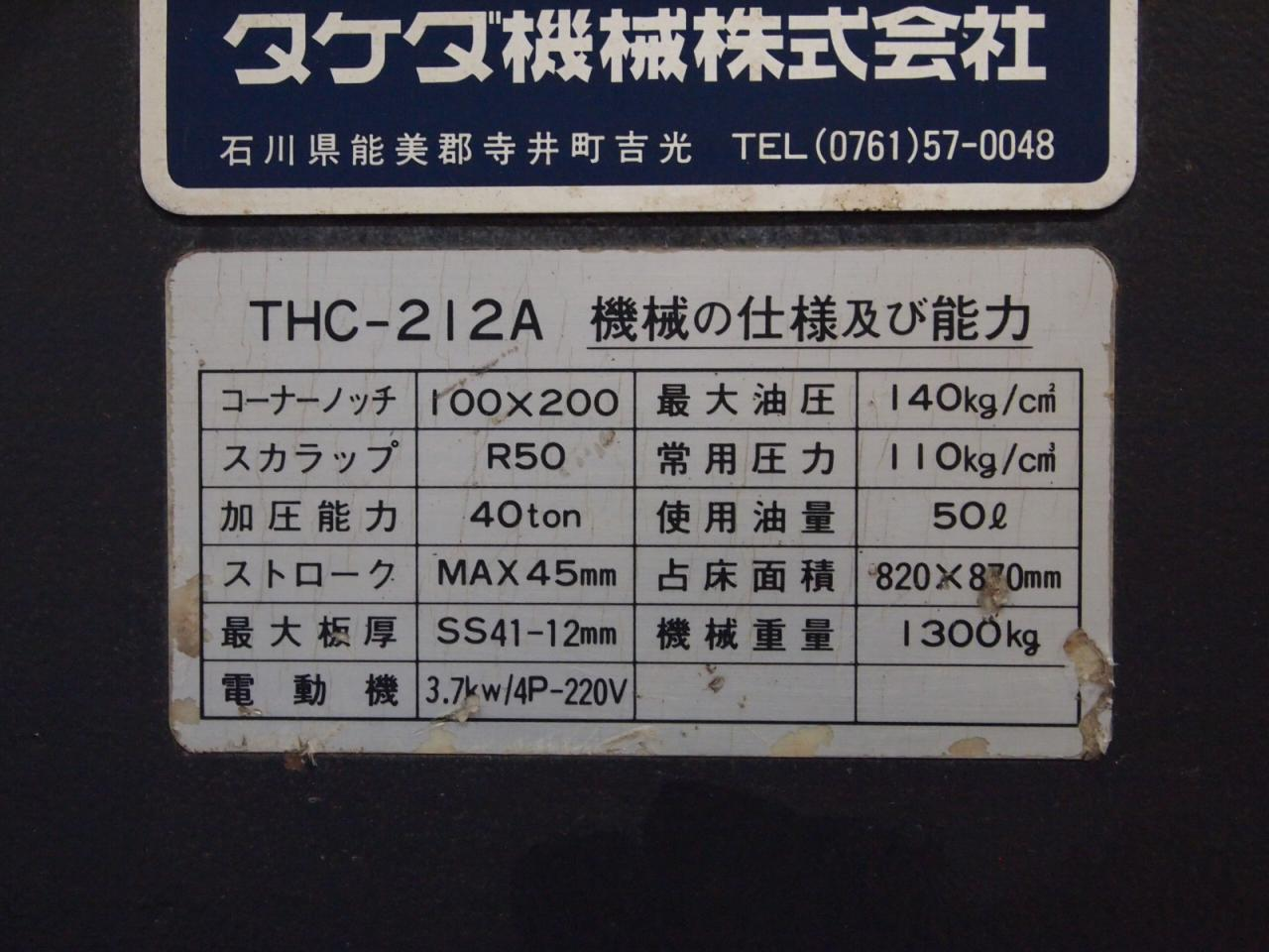 THC-212Aの仕様及び能力表示銘板