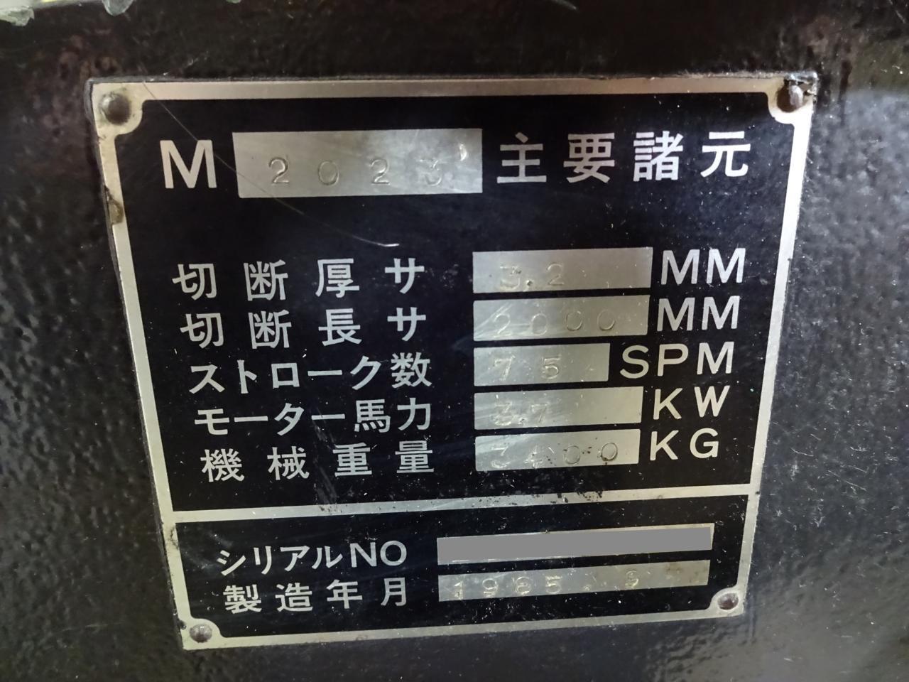 M-2023銘板