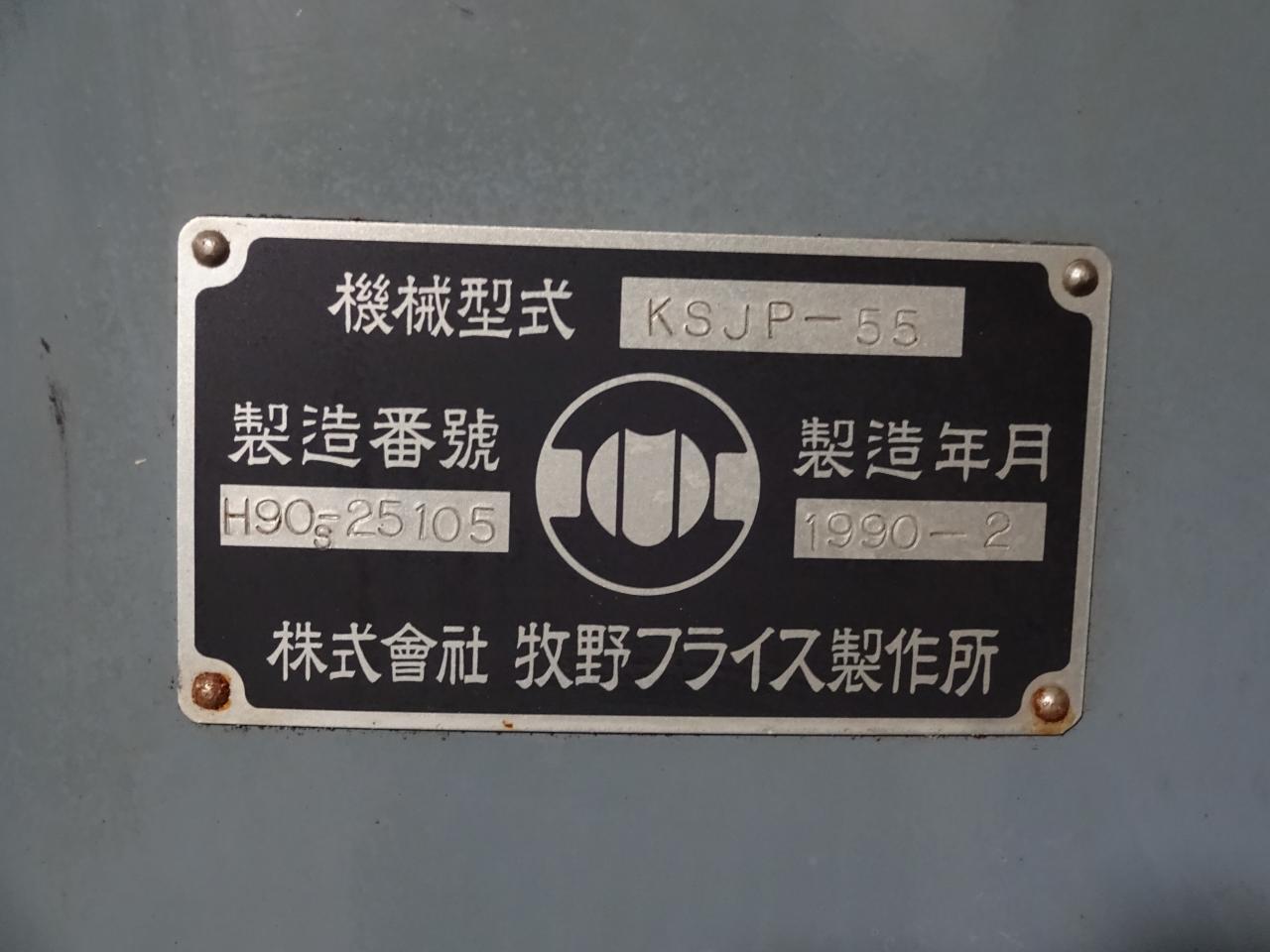 KSJP-55銘板