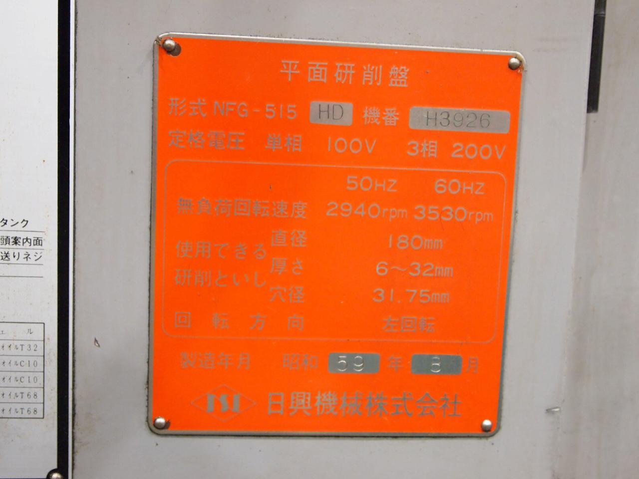 NFG-515HD銘板