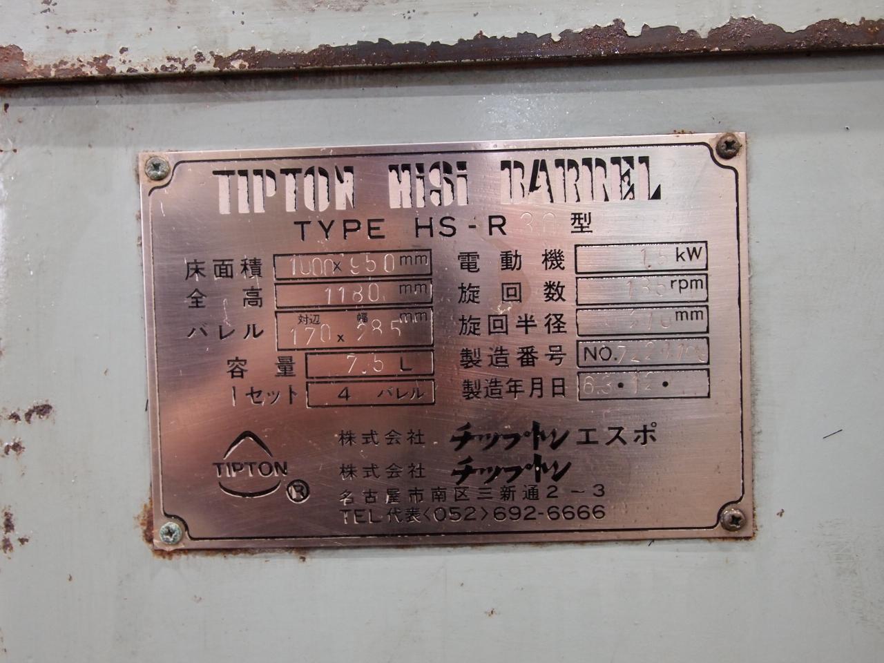 HS-R30銘板