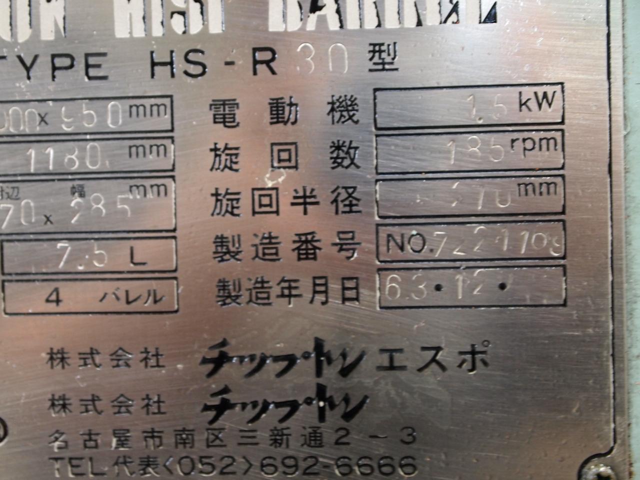 HS-R30銘板アップ