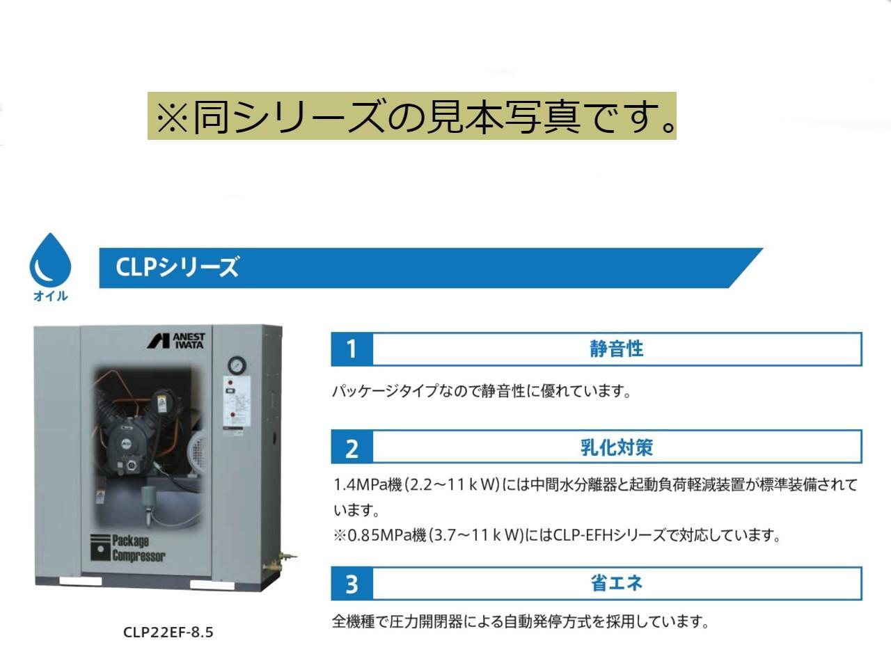 CLP37EF-8.5DM6カタログ見本写真