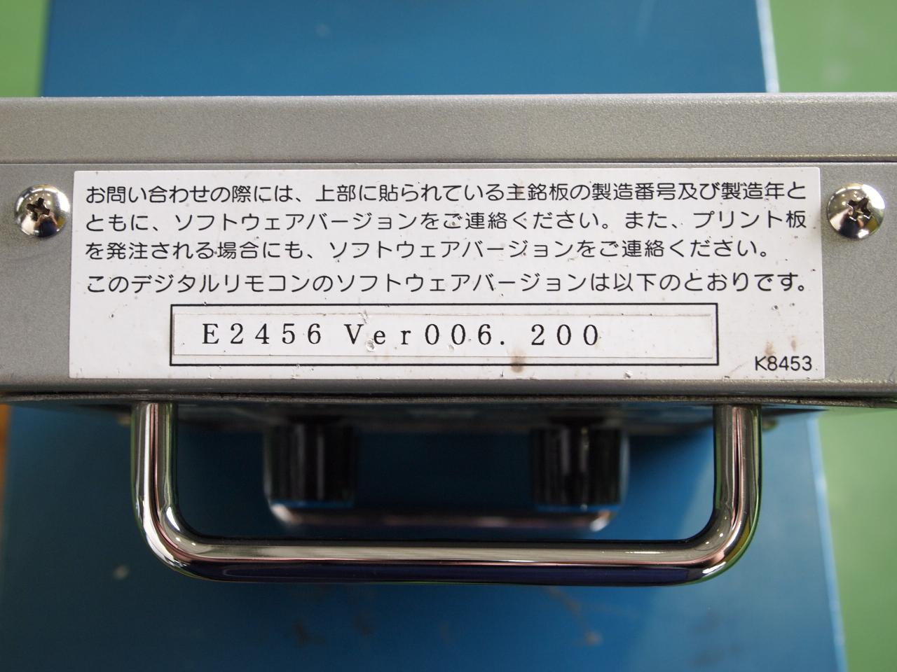 DA-300P(S-1)のリモコンのバージョン情報