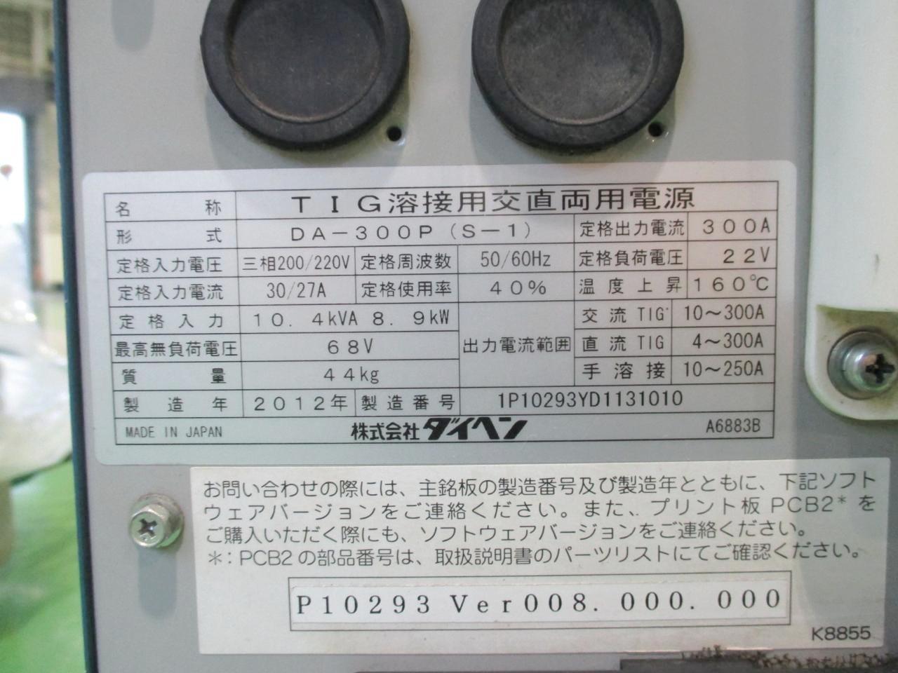 DA-300P(S-1)の銘板
