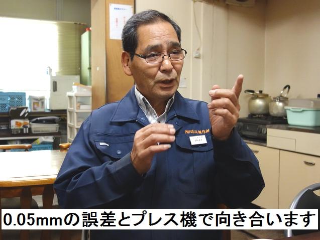 お客様の声:有限会社近江工業所様(プレス機械・レベラーフィーダーなどを導入)の購入事例